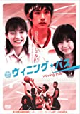 ウィニング・パス [DVD]