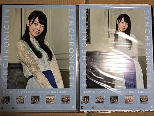 阪口珠美 乃木坂46 20thシングル 「シンクロニシティ」 会場限定 B2ポスター 2枚セット コンプ