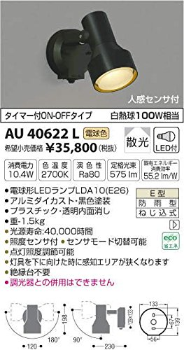 AU40622L 電球色LED人感センサ付ウトドアスポットライト B01GCAXNJQ