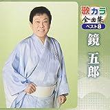 UTAKARA ZENKYOKU SHUU BEST 8 GORO KAGAMI