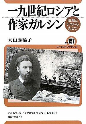 一九世紀ロシアと作家ガルシン―暗殺とテロルのあとで (ユーラシア・ブックレット)