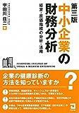 第三版 中小企業の財務分析
