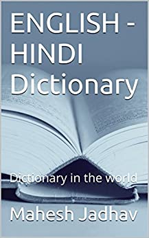 hindi to english word dictionary