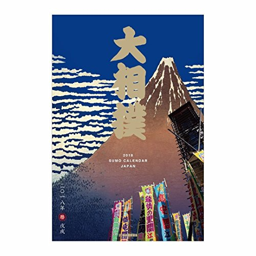 Sumo calendar 2018