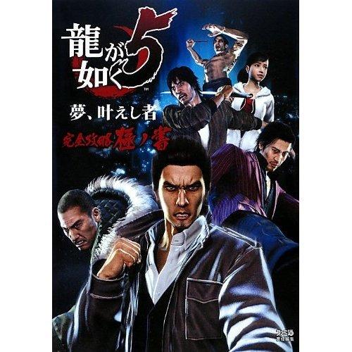 Dream Yakuza 5 (Guide Book of Famitsu) ? written very fully capture the dead come true (Japanese edition) ISBN-10:4047287482 [2013]
