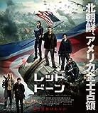 レッド・ドーン Blu-ray