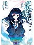 劇場版 魔法科高校の劣等生 星を呼ぶ少女 5週目 入場者特典 佐島勤 書き下ろし小説 続・追憶編―凍てつく島―