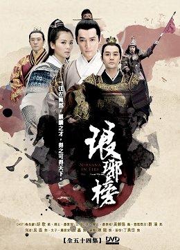 [DVD]琅琊榜 (ろうやぼう) - 麒麟の才子、風雲起こす - (リージョンコード3) [DVD] 台湾版