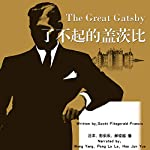 了不起的盖茨比 - 大亨小傳 [The Great Gatsby] (Audio Drama) | Francis Scott Fitzgenrald