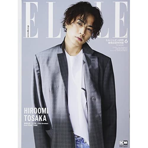 ELLE JAPON 2018年6月号 登坂広臣 版 表紙画像