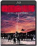 戦国自衛隊  ブルーレイ [Blu-ray]