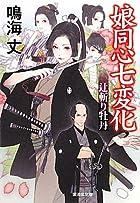娘同心七変化-辻斬り牡丹 (廣済堂文庫)
