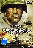 ワンス アンド フォーエバー WE WERE SOLDIERS [DVD]