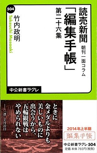 読売新聞朝刊一面コラム - 「編集手帳」 - 第二十六集 (中公新書ラクレ)