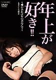 年上が好き!! さくら奈々主演  NEOS-022 [DVD]