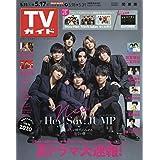 週刊TVガイド 2019年 5/17号