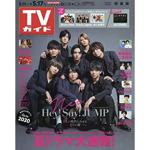 週刊TVガイド 2019年 5/17号 表紙画像