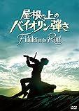 Fiddler on the Roof [DVD]