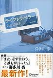 「ライフトラベラー 人生の旅人」喜多川 泰