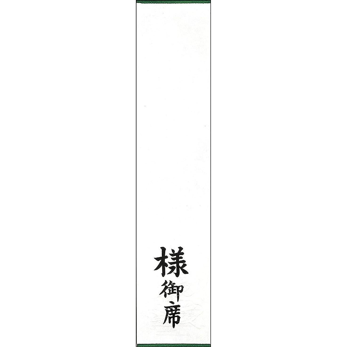 目指すマイクロ主人タカ印 札紙 短冊 24-1912 シール札紙 OA対応 祝用 花結び 御歳暮 20シート