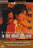 In The Mood For Love [Reino Unido] [DVD]