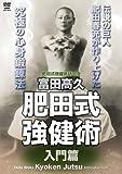 Special Interest - Tomita Takahisa Hida Shiki Kyoken Jyutsu Nyumon Hen [Japan DVD] SPD-9412