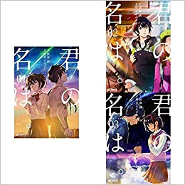 Your Name Vol 1 3 Japanese Comic Manga Anime Movie Kimi No Na Wa