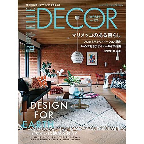 ELLE DECOR 表紙画像