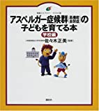 アスペルガー症候群(高機能自閉症)の子どもを育てる本 学校編 (健康ライブラリーイラスト版)