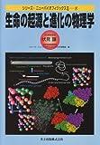 生命の起源と進化の物理学 (シリーズ・ニューバイオフィジックスII 8)