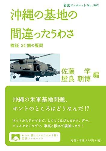 沖縄の基地の間違ったうわさ――検証 34個の疑問 (岩波ブックレット)