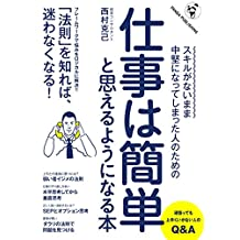 It makes me think that job is easy for people who get older without job skill (Panda Publishing) (Japanese Edition)