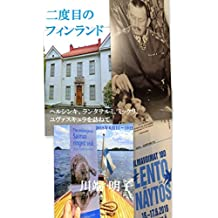 Finland trip for the second time: visitingHelsinkiRantasalmiMikkeliandJyvaskyla (Japanese Edition)
