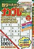 ナンプレ館mini(4) 2019年 12 月号 [雑誌]: ちいさなナンプレ館 増刊
