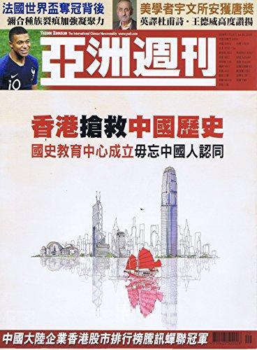 Yazhou Zhoukan [CN] July 29 2018 (単号)