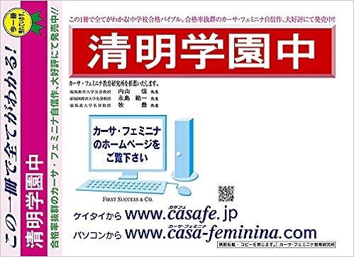 中学校 ホームページ 清明 三郷町立 三郷中学校