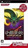 沙羅曼蛇 ポータブル コナミ・ザ・ベスト - PSP