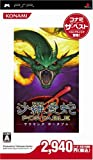 Salamander Portable- Sony PSP Game (Japanese Import)