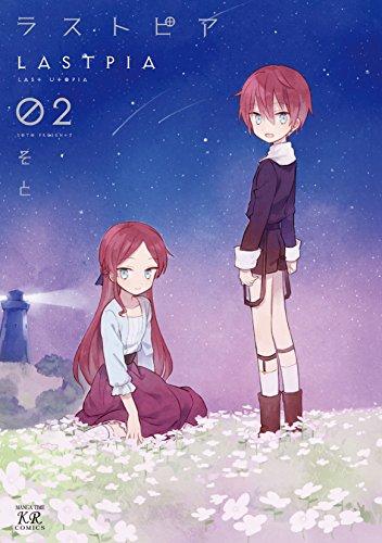 ラストピア (2) (まんがタイムKRコミックス)