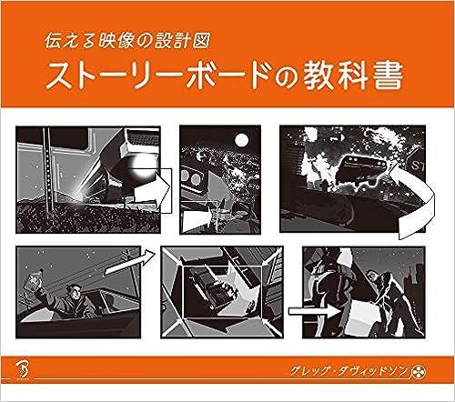 ストーリーボードの教科書 伝える映像の設計図