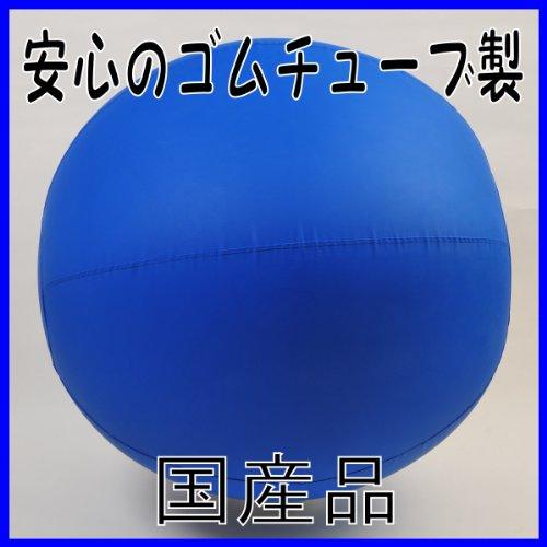 国産 カラー大玉ボール120cm 青 B00GGAKFVM