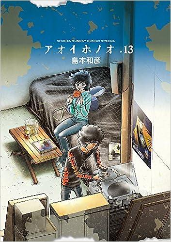アオイホノオ (13) (少年サンデーコミックススペシャル)   島本 和彦 ...