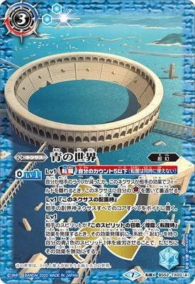 バトルスピリッツ BS52-TX03 (A)青の世界/(B)青き異神 転醒X
