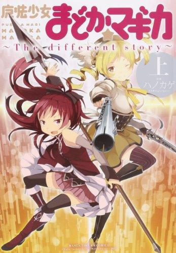 魔法少女まどか☆マギカ ~The different story~ (上) (まんがタイムKRコミックス フォワードシリーズ)