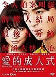Initiation Love (Region 3 DVD / Non USA Region) (English Subtitled) Japanese movie a.k.a. Inishieshon Rabu