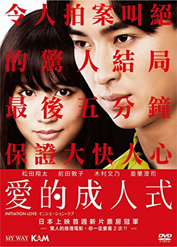 Initiation Love (Region 3 DVD / Non USA Region) (English Subtitled) Japanese movie a.k.a. Inishieshon Rabu