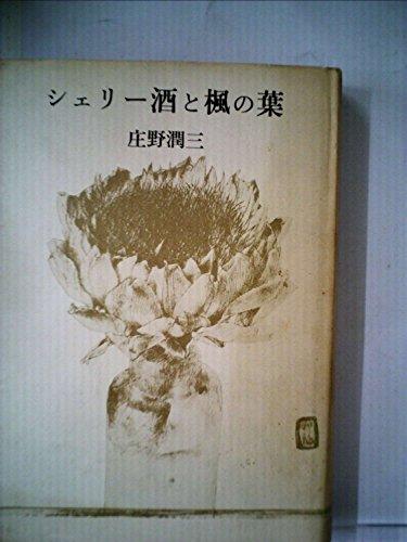 シェリー酒と楓の葉 (1978年)