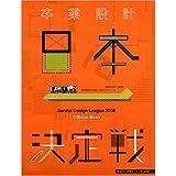 卒業設計日本一決定戦OFFICIAL BOOK―せんだいデザインリーグ〈2008〉