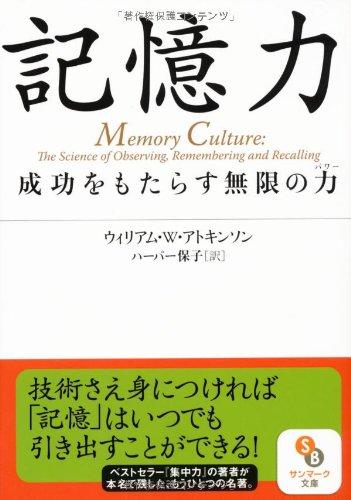 (文庫)記憶力 (サンマーク文庫)