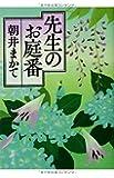 先生のお庭番 (徳間文庫)
